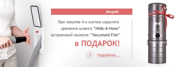 Специальное предложение VACUMAID